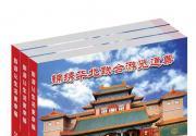 2021年錦繡華北聯合游覽通票景區目錄