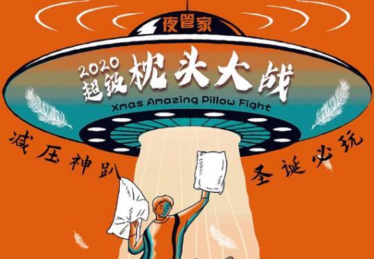 2020北京圣诞超级枕头大战活动攻略(时间+门票+亮点)