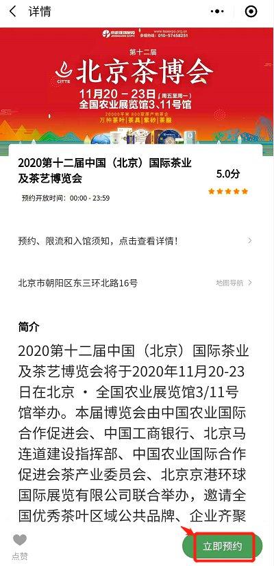 2020北京茶博会领票预约指南(附预约登记入口)[墙根网]