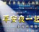 2020北京平安夜一起来听歌圣诞演唱会时间地点及门票