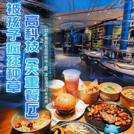 【三店通用|Spacelab失重餐厅】169元享门市价285元套餐;329元享门市价374元套餐;快来解锁新的美食体验吧!