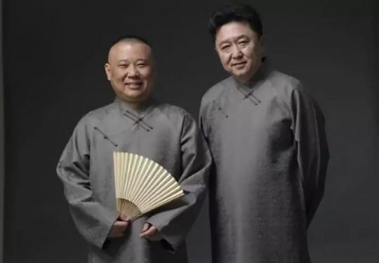 2020德云社開箱相聲專場(演出時間+地點+票價)