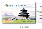 如何区分2021年京津冀旅游一卡通的三款产品