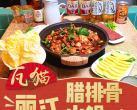【南锣鼓巷站·瓦猫丽江腊排骨火锅】开在北京城里的12年丽江风味老店!88元享肥肠鸡火锅双人套餐!肥肠鸡火锅+鸭血一份+白菜一份+宽粉一份+土豆一份!