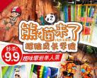 【丰台区】9.9元秒杀,趣味攀岩单人票!熊猫来了探险成长学院(丰台玉泉营),体验网红秋千、彩虹塔、QQ攀岩,三项娱乐