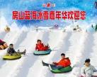 【房山区】9.9元起抢购蓝海亲子冰雪嘉年华2大1小门票(2020年11月28日开始使用)