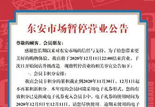 北京东安市场发布暂停营业公告,12月12日起进入升级改造
