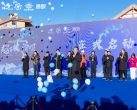"""11月28日,""""趣吉林·滑唄""""新雪季開板大會在白山市長白山啟幕"""