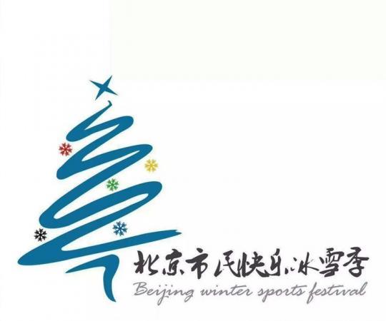 2021第七屆北京市民快樂冰雪季活動體驗券免費領取入口(關注墻根網公眾號回復【冰雪】獲取領取攻略)