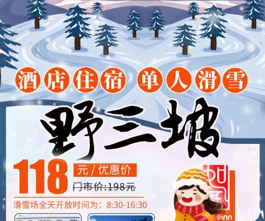 """【野三坡】遇見你的""""冰雪奇緣"""",在雪地上撒點野!118元=榮盛康旅滑雪場全天暢玩成人票1張+自助涮羊肉火鍋+酒店住宿1晚~含雪具、雪鞋、雪杖、雪板、保險~"""
