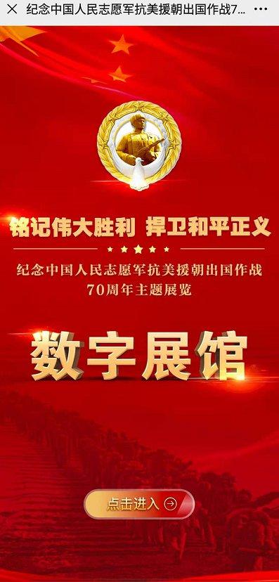 中國革命軍事博物館抗美援朝展數字展館線上參觀指南