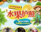 妈妈们!你知道吗?  水果护照北京也能拥有啦~  全家每月仅需16.5元  13次采摘,26斤水果  园内4次畅吃:蓝莓、樱桃、桑葚、枣  总价值达1300,买了立省1000+  还赠北京水果采摘地图哦~