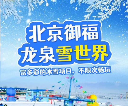 【懷柔區】29.9元1大1小雪地開玩!北京御福龍泉雪世界,滑道+雪地蹺蹺板+雪地摩托車...豐富多彩的冰雪項目,不限次暢玩!為這個冬天瘋狂打call~