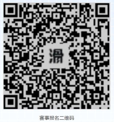 第七届北京市民快乐冰雪季系列活动滑雪挑战赛报名入口