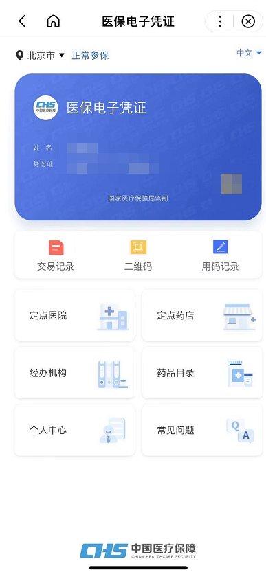 北京醫保電子憑證激活有什么用?