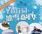 【朝陽區】冬季撒歡去哪里~圣露莊園冰雪嘉年華,雙人29.9元/三人39.9元起嗨玩冬天