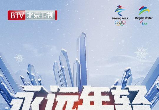 2021北京衛視跨年演唱會直播時間地點節目單