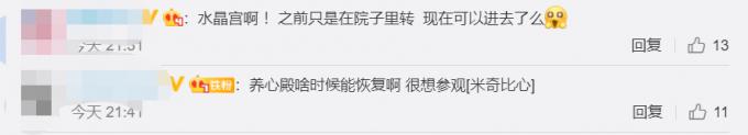 """故宫延禧宫明日恢复开放!曾经历四次火灾,还曾""""烂尾""""[墙根网]"""