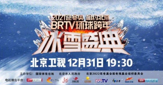 2021北京卫视跨年演唱会嘉宾名单(官宣)