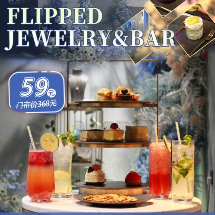 【三里屯·打卡地】藏在珠宝店的打卡地【FLIPPED JEWELRY&BAR】,优惠福利来啦!59元享门市价368元的网红打卡套餐…