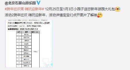 2021北京石景山游乐园跨年狂欢套票价格及购票入口