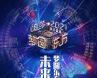 梦圆东方2021东方卫视跨年盛典门票+地点+嘉宾+节目单