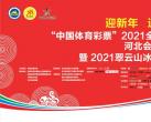2021翠云山冰雪越野挑战赛报名招募正在进行中