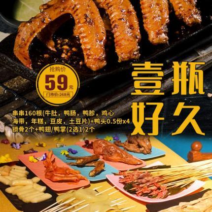 【草房地铁口|壹瓶好久】馋嘴串串和满肉鸭货的组合!59元享门市价268元【壹瓶好久】2-3人餐,160根串串+鸭头+锁骨+鸭翅…只需一口,不愿放手