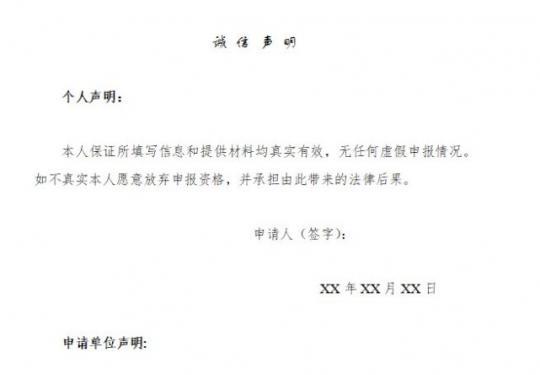 2021北京房山區軒景家園共有產權房申請指南