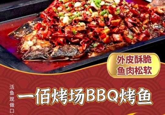 """来当""""烤""""场一霸!130元北京『一佰烤场BBQ烤鱼』(学院南路店)双人套餐,外皮酥脆鱼肉松软,活鱼现做口味热辣鲜香,好吃又不贵!"""