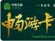 中青文旅畅游卡,全国2000+个景区免费畅玩,一键预约,免票入园!加油优惠!