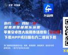 乐冰雪APP打造行业旗舰平台,冰雪事情一键搞定