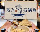 【昌平区|万达广场】5分钟吃到鲜美奶白鱼汤!99元抢门市价202元「蒸汽石锅鱼」双人套餐=2.5斤鮰鱼+滋补原汤锅+自助小料!