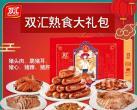 【顺丰包邮】126元起抢购!双汇熟食大礼包,猪头肉、猪心、脆猪耳~