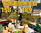 【昌平 | 金隅·万科城】精致/美味!浪漫有仪式感的西餐!¥158起抢「安娜无国界美食」=烤鸡拼盘+沙拉2选1+披萨+甜品等