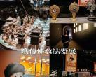【东城区•嘉德艺术中心】故宫博物院藏法器展门票(提前预约使用)