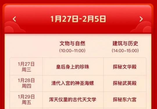 2021故宫寒假线上知识课堂课程安排时间表一览