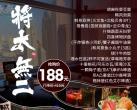 【環球金融中心 | 將太無二】百米高空,俯瞰海河夜景,品嘗創意日本料理~現188元享門市價410元將太無二醉美夜雙人餐