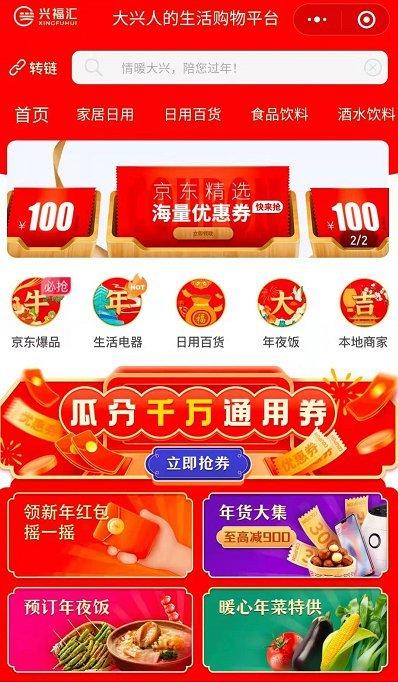2021北京情暖大兴陪您过年活动攻略(附消费券领取入口)