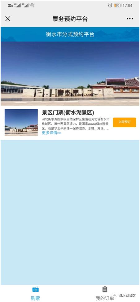 衡水湖景区网上预约流程[墙根网]