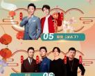 官宣:2021北京台春晚节目单来了!看看都有谁