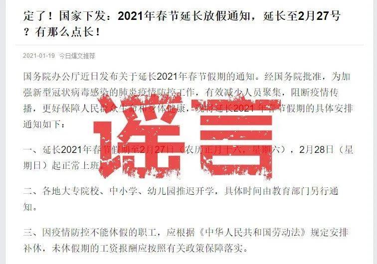 春节假期将延长到2月27日?真相来了![墙根网]
