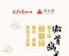 """颐和园梅花、腊梅齐绽放,春节期间和市民""""云见面"""""""