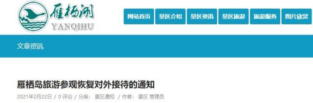 3月2日起北京雁栖岛旅游参观恢复对外接待通知