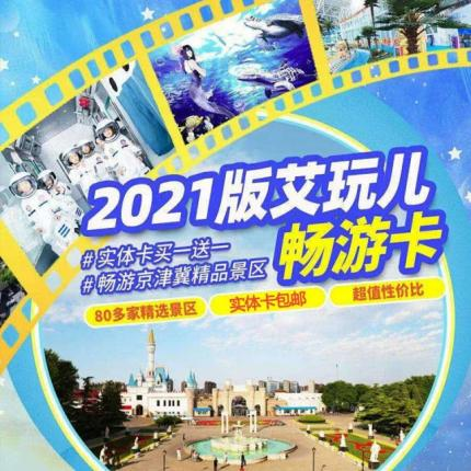 【实体卡包邮】2021版艾玩儿畅游卡95元买一送一,到手两张!12个月畅游京津冀精品景区:富国海底世界、世界公园…