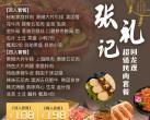 【回龙观|张礼记花式烤肉】108元起抢超值双人及四人烤肉套餐,价格超实惠,美味不打折,快来尝尝地道的韩式烤肉吧!