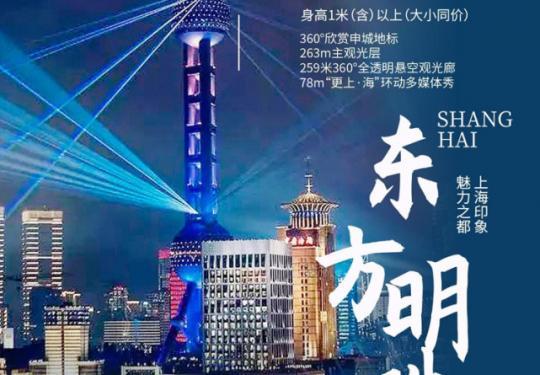 9.9元起打卡上海东方明珠,含263m主观光层&259米悬空观光廊&O·Frineds圆素总动员乐园&塔身灯光秀等,约上好友赶紧来~~