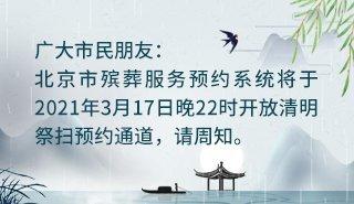 2021年北京清明节网上祭扫预约入口流程