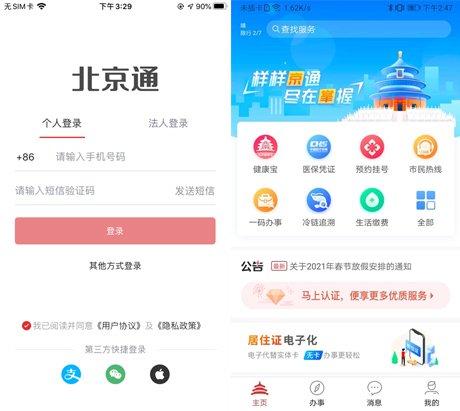 2021年清明节北京通APP网上预约现场祭扫流程