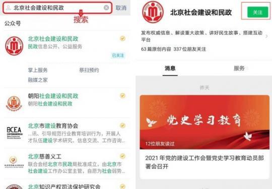 2021北京清明节扫墓在哪里预约?附预约步骤
